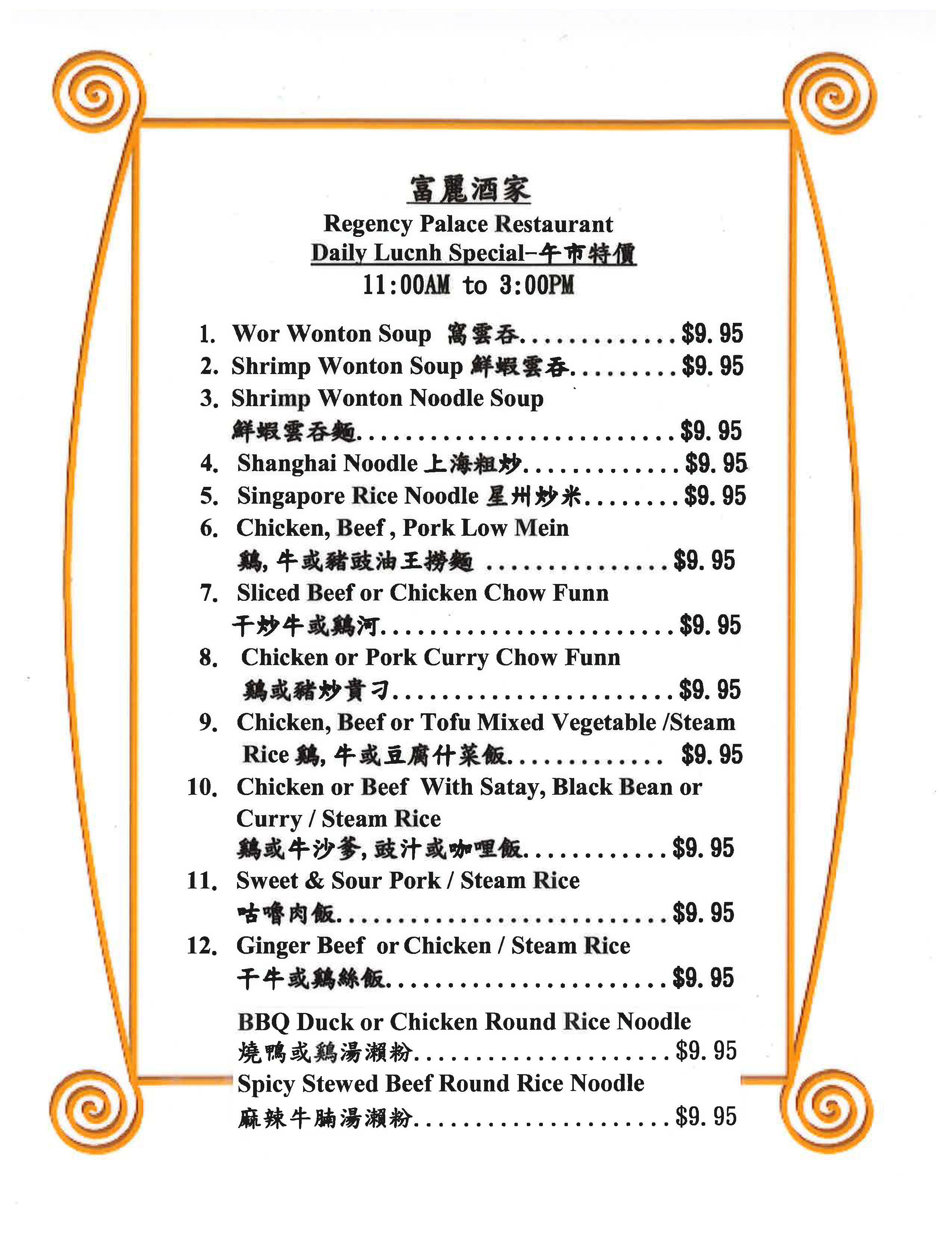 Lunch Menu Page One Image